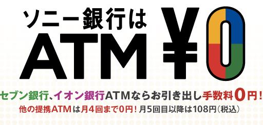 ソニー銀行 ATM