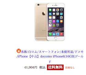 ゲオモバイル iphone6
