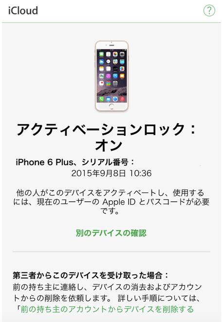 iPhoneアクティベーションロック