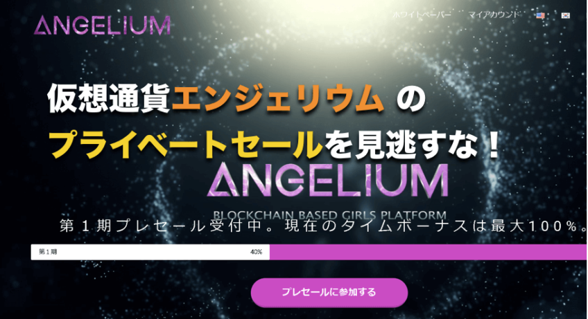 仮想通貨「エンジェリウム(ANGELIUM)」注目のプレセールについて